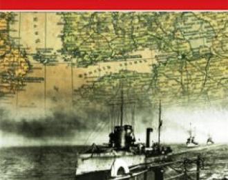 Книга «Цель - шведская руда» - Козлов Д.Ю.