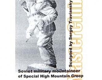 Советский горный стрелок, высокогорная группа, 42-43 г.г.Кавказ