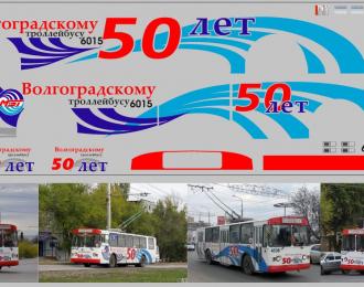 Набор декалей Волгоградскому троллейбусу 50 лет (100х290)