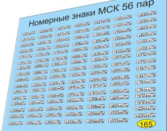 Набор декалей Номерные знаки Москва (56 пар)