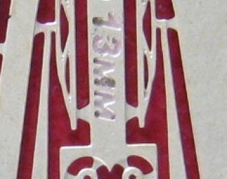 Фототравление Дворники 13мм, латунь