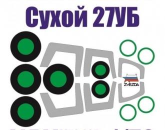 Окрасочная маска на Ми-24/35 (Звезда)