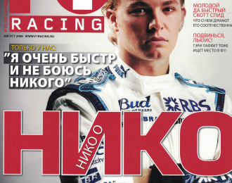 Журнал F1 Racing - Август 2006