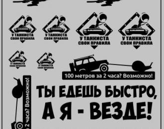 Набор декалей OFF-Road для УАЗ (черный)