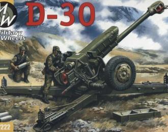 Сборная модель Советская пушка Д-30