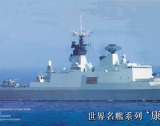 Сборная модель 'Kang Ding' class frigate