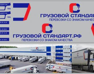 Набор декалей Транспортная компания Грузовой стандарт РФ (100х290)