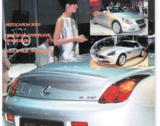 Журнал Автомобильный Моделизм 9/2001