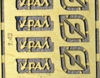 Фототравление Набор шильдиков и логотипов Уральский грузовик
