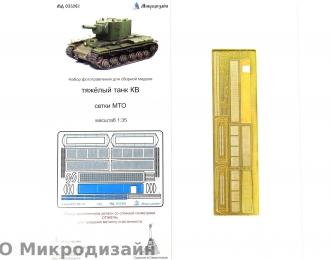 Фототравление Советский тяжелый танк КВ-1 (Сетки)