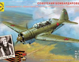 Сборная модель Советский бомбардировщик конструкции П.О. Сухого тип 2 (ББ-1)