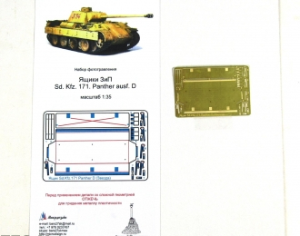 Фототравление Немецкий средний танк Sd. Kfz. 171 Panther ausf.D (Бортовой ящик ЗИП)