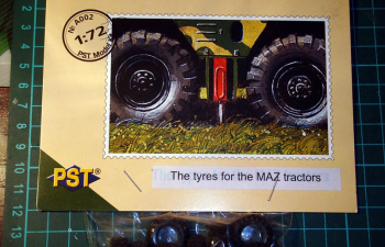 Комплект покрышек для многоосников MA3 / МЗКТ, 8шт.