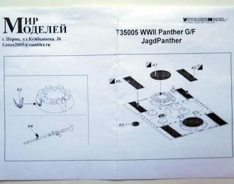 Фототравление Немецкий средний танк Sd. Kfz. 171 Panther ausf.G (сетки)