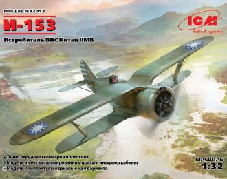 Сборная модель И-153, Истребитель ВВС Китая ІІ МВ