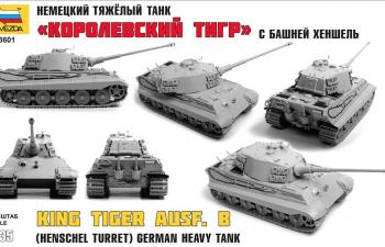 Сборная модель Королевский тигр