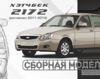 Сборная модель Lada Priora Хэтчбек (ВАЗ-2172) рестайлинг 2011-2013