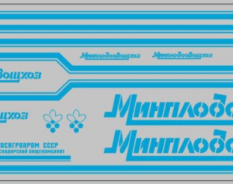 Набор декалей Минплодовощхоз ОДАЗ (вариант 1), голубые (200х70)