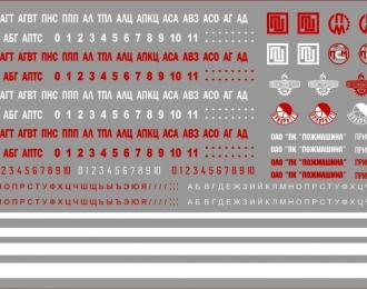 Набор декалей для пожарных автомобилей №3, 200x95