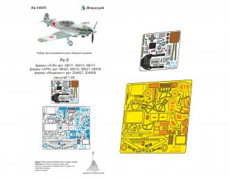 Фототравление Як-9 все типы, цветные приборные доски (ICM, АРК, Моделист)