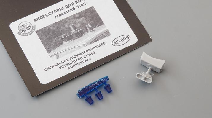 Сигнальное громкоговорящее устройство СГУ-60 комплект #3, синий
