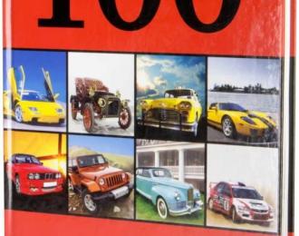 Р. Назаров: 100 лучших автомобилей мира