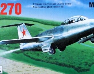 Сборная модель Советский истребитель с ракетным двигателем И-270