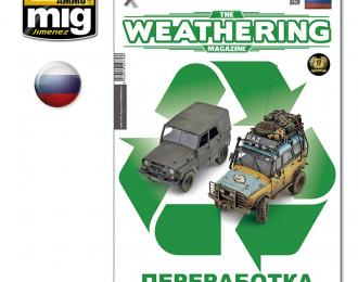 TWM Issue 27. RECYCLED / Выпуск 27. Переработка