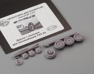 Диски, колпаки для Горький-24 (4 шт.)
