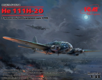 Сборная модель He 111H-20 WWII German Bomber