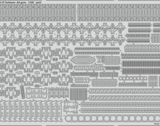 Набор фототравления USS CV-10 Yorktown пушки ПВО
