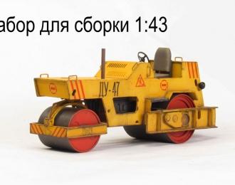 Каток дорожный ДУ-47 (набор для самостоятельной сборки)
