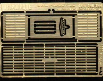 Фототравление Решётка радиаторная широкая СуперМАЗ 1990-е годы
