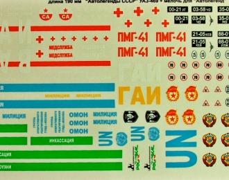 Набор декалей УАЗ-469 + мелочь для Автолегенд