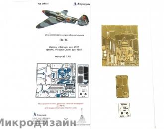 Фототравление для Як-1Б