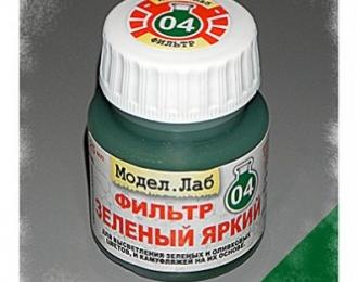 Фильтр Зеленый яркий 25мл.