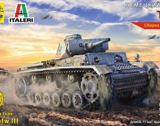 Сборная модель Немецкий танк Т-III