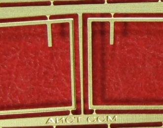 Фототравление Рамки стекол КрАЗ (кабина старого образца) для моделей АИСТ, SSM, AVD