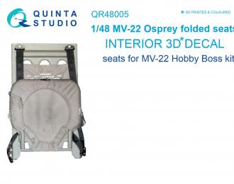 Сложенные сидения для MV-22 (26 шт.) (для модели HobbyBoss)