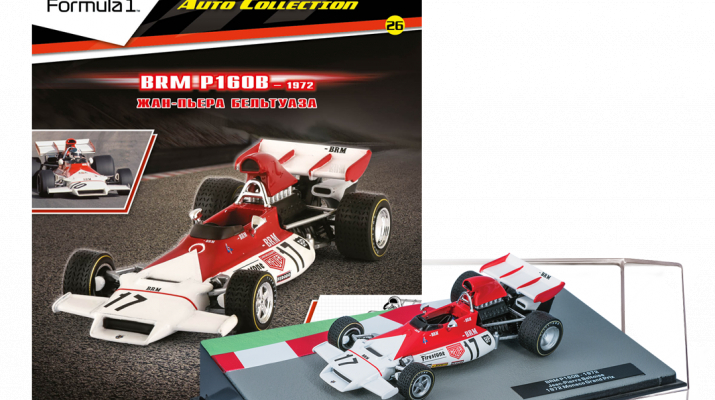 BRM P160B  Жан-Пьера Бельтуаза (1972), Formula 1 Auto Collection 26