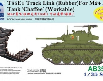 Сборная модель T85E1 Track Link (Rubber Type) For M24 Light Tank Chaffee (Workable)