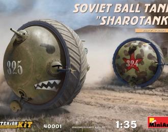Сборная модель Советский «Шаротанк»