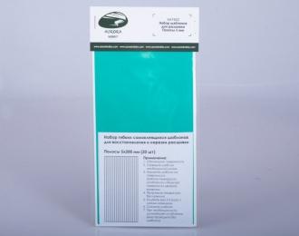 Набор шаблонов для расшивки (полосы 5 мм.)