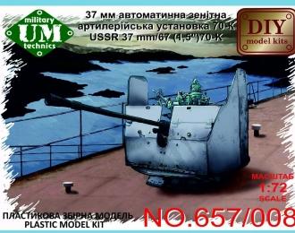 Сборная модель Советская 37-мм автоматическая зенитная артустановка 70К