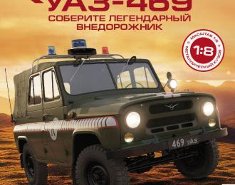 УАЗ-469, выпуск 45