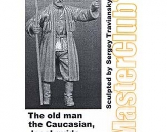 Пожилой кавказец, местный проводник