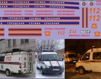 Набор декалей Cлужба спасения г.Пермь (Горький)