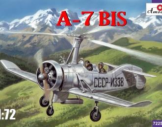Сборная модель Советский автожир А-7БИС
