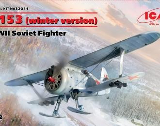 """Сборная модель И-153 """"Чайка"""" (зимний вариант), Советский истребитель ІІ МВ"""
