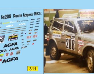 Набор декалей Волжский автомобиль 2121 Нива №280 Ралли Африка 1983